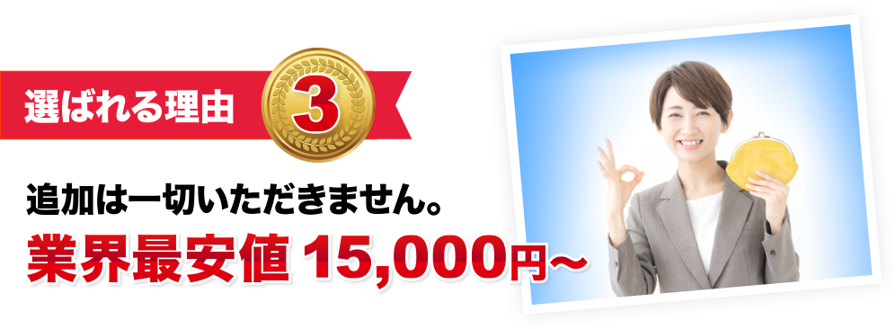 追加は一切いただきません。業界最安値15,000円~