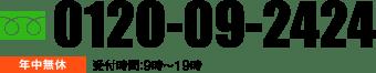 0120-09-2424