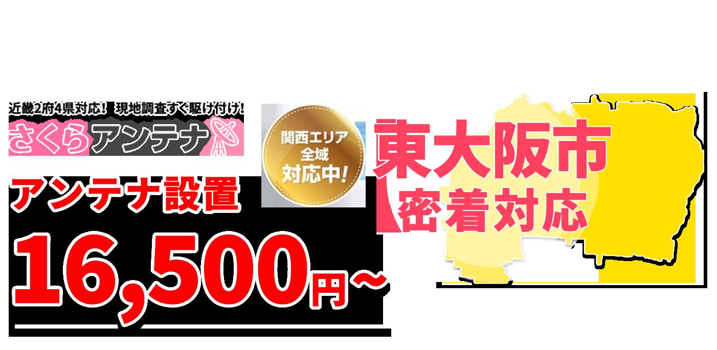 大阪府大阪市密着対応!