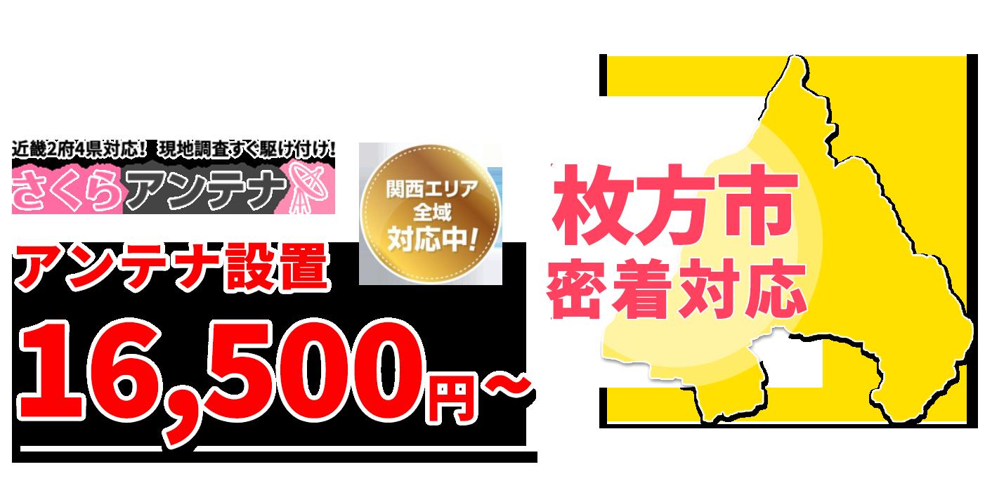 大阪府枚方市密着対応!