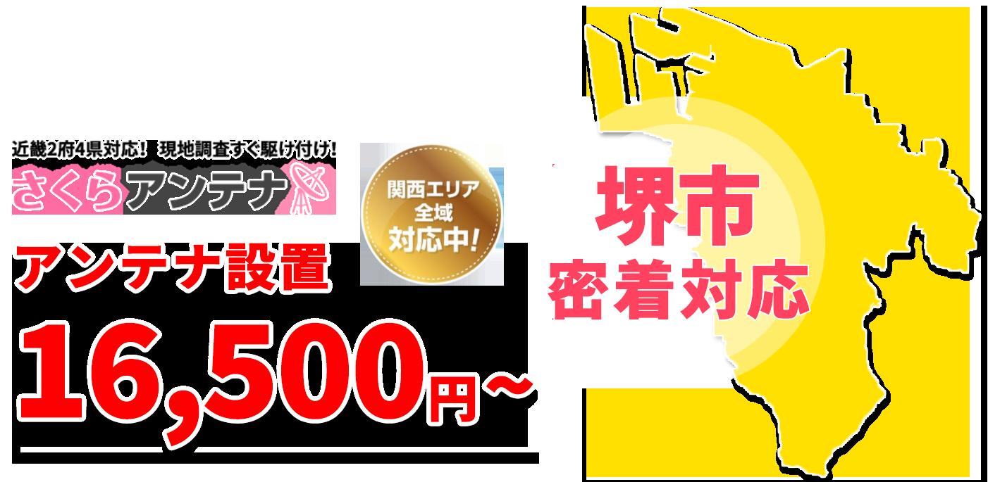 大阪府堺市密着対応!