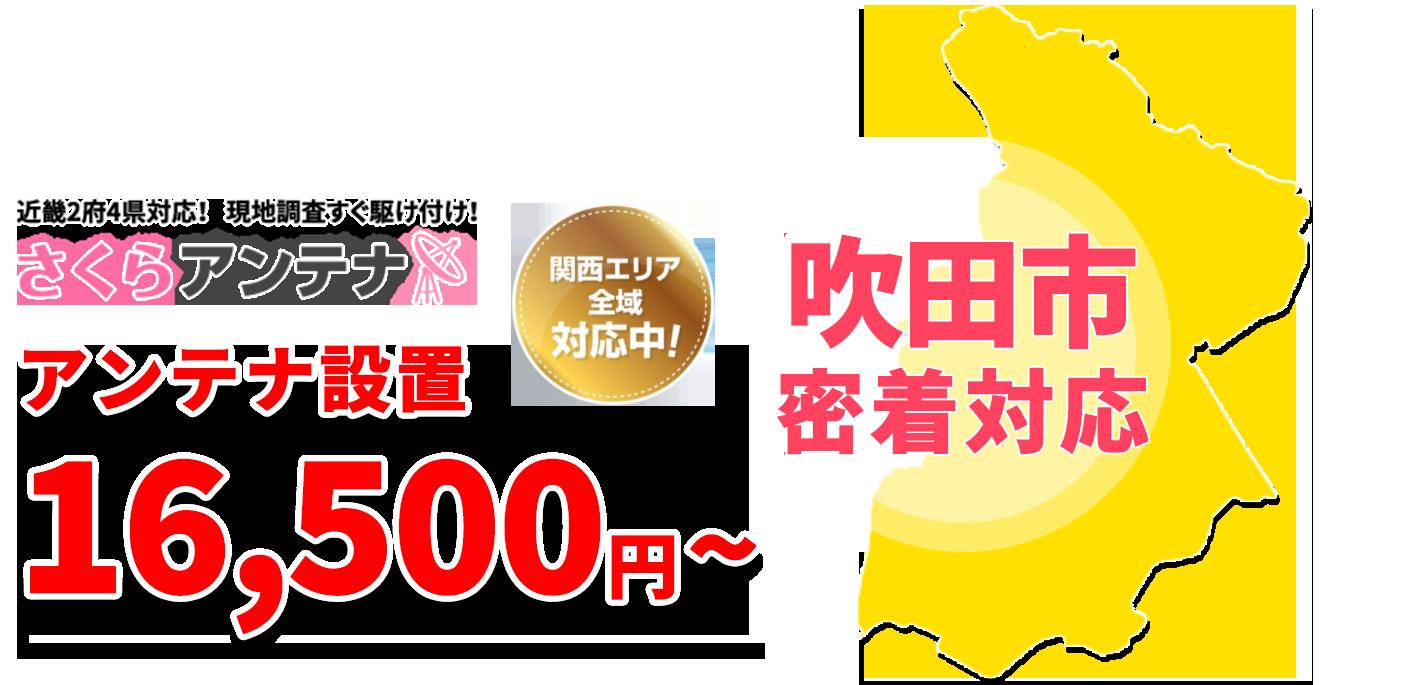 大阪府吹田市密着対応!