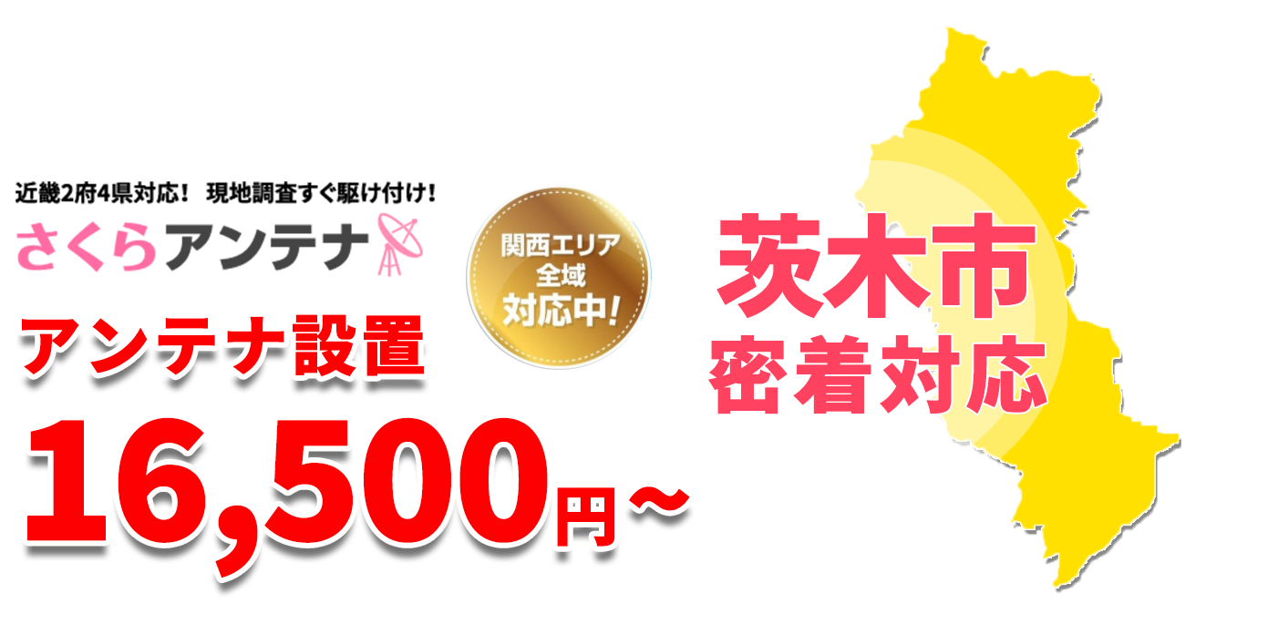 大阪府茨木市密着対応!