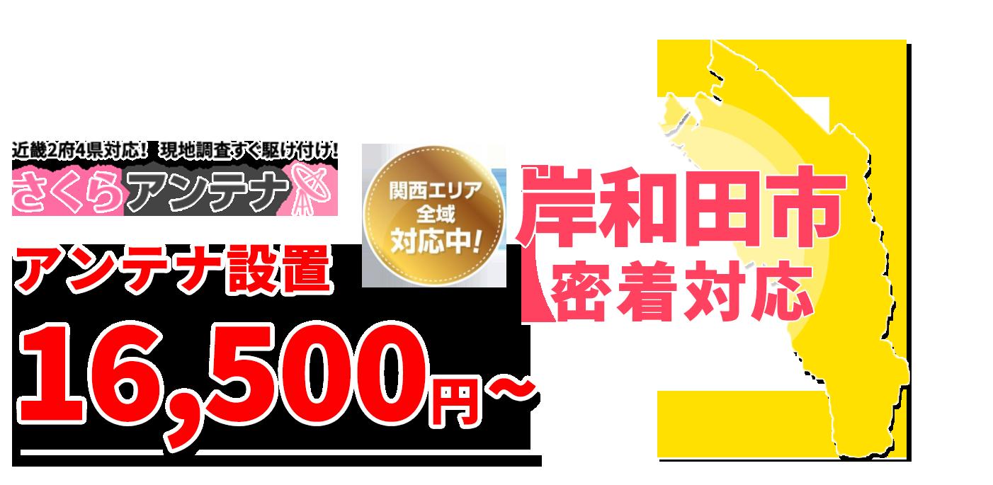 大阪府岸和田市密着対応!