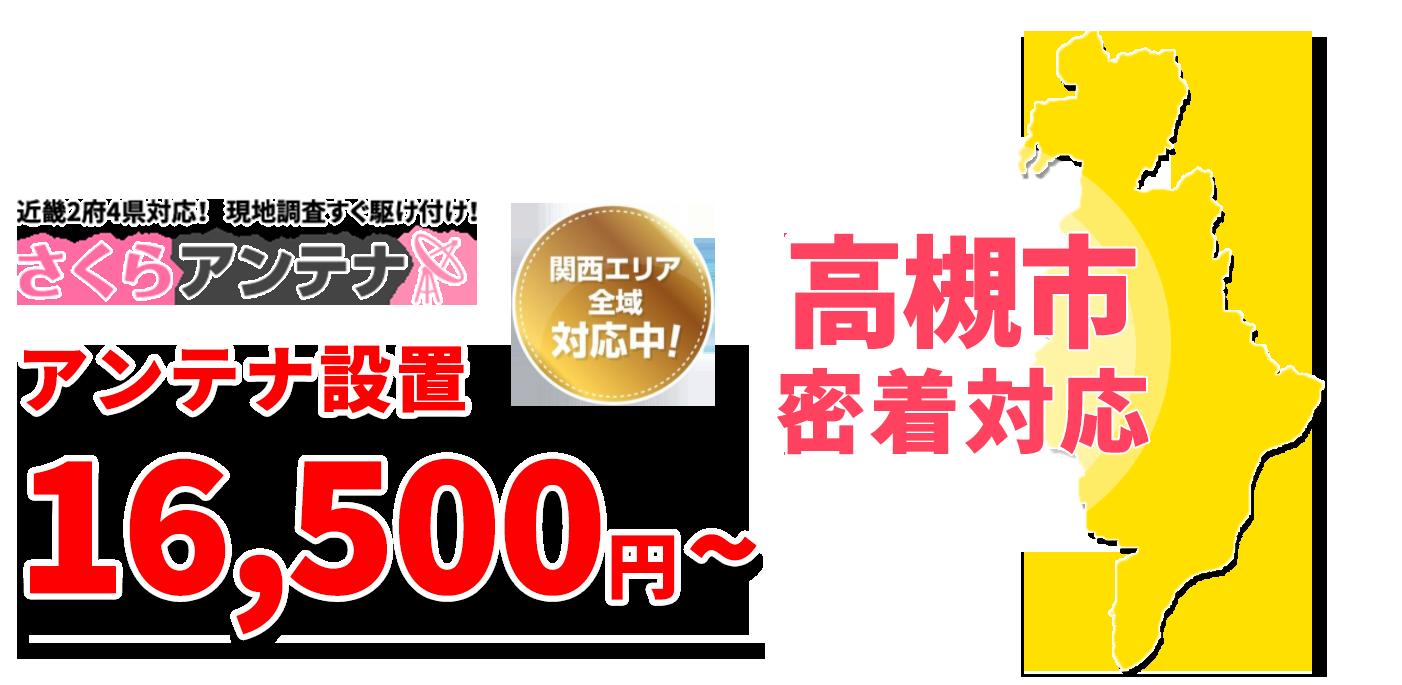 大阪府高槻市密着対応!