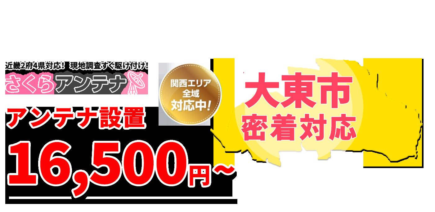 大阪府大東市密着対応!