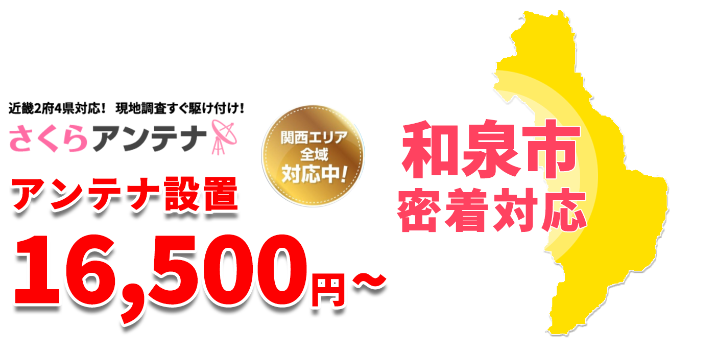 大阪府和泉市密着対応!
