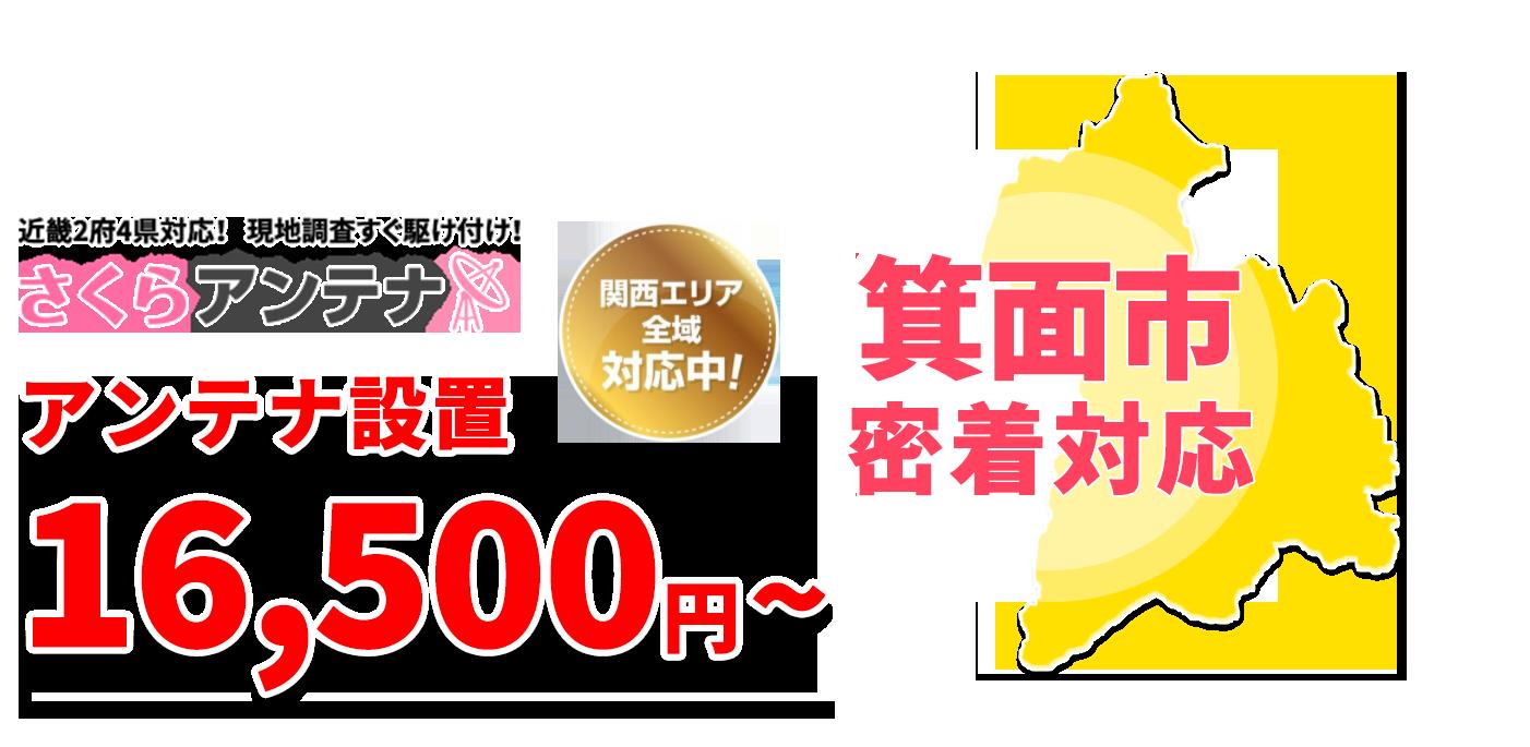 大阪府箕面市密着対応!