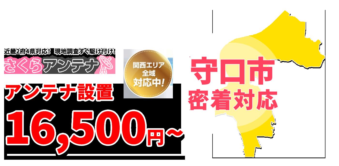 大阪府守口市密着対応!