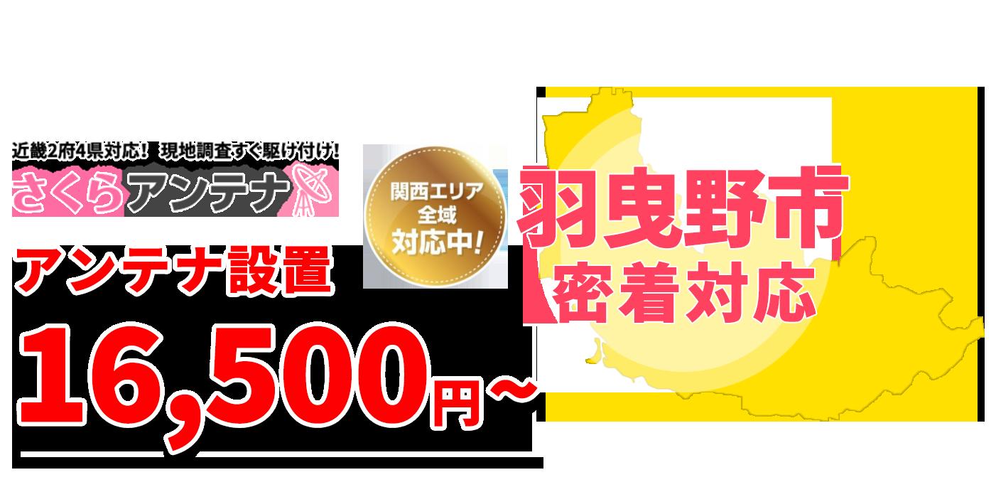 大阪府羽曳野市密着対応!