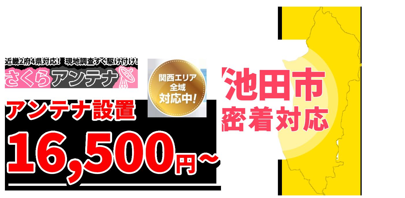 大阪府池田市密着対応!