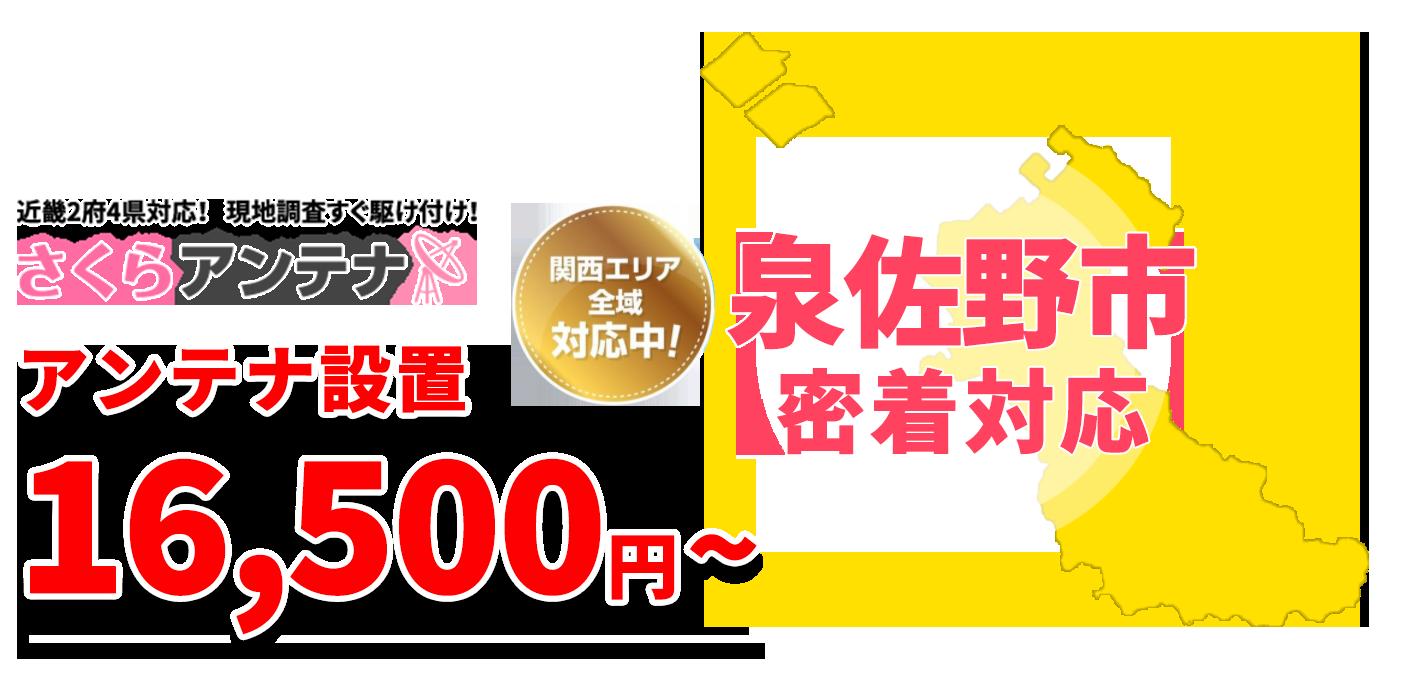 大阪府泉佐野市密着対応!