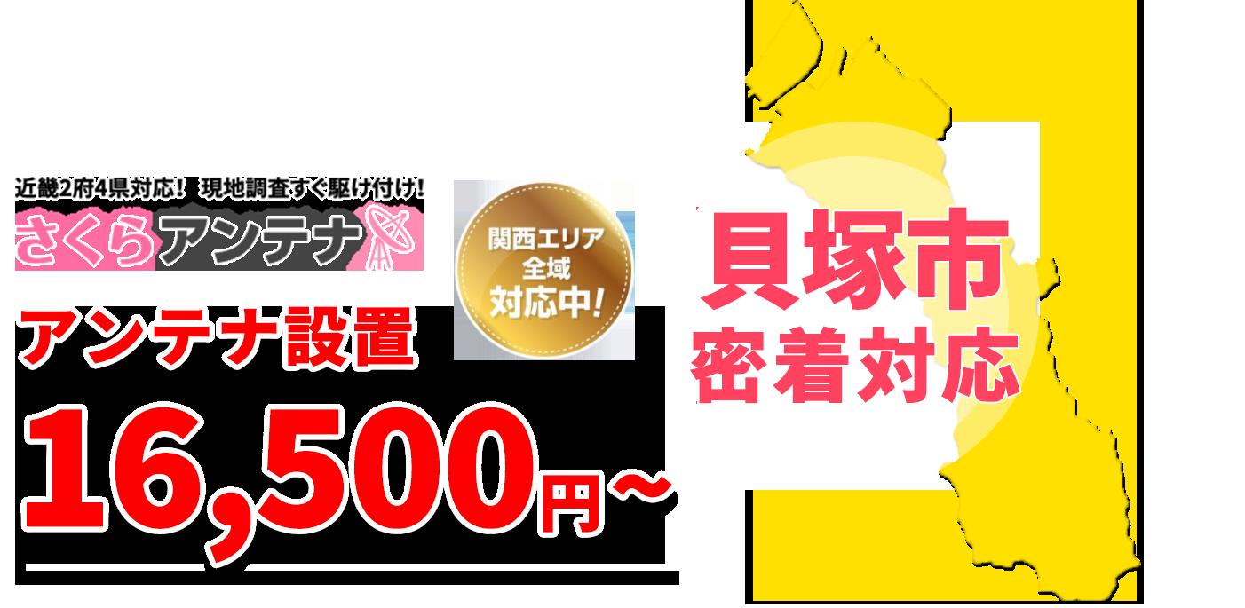 大阪府貝塚市密着対応!