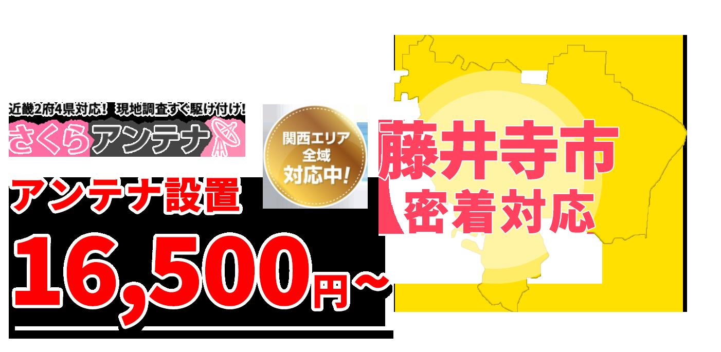 大阪府藤井寺市密着対応!