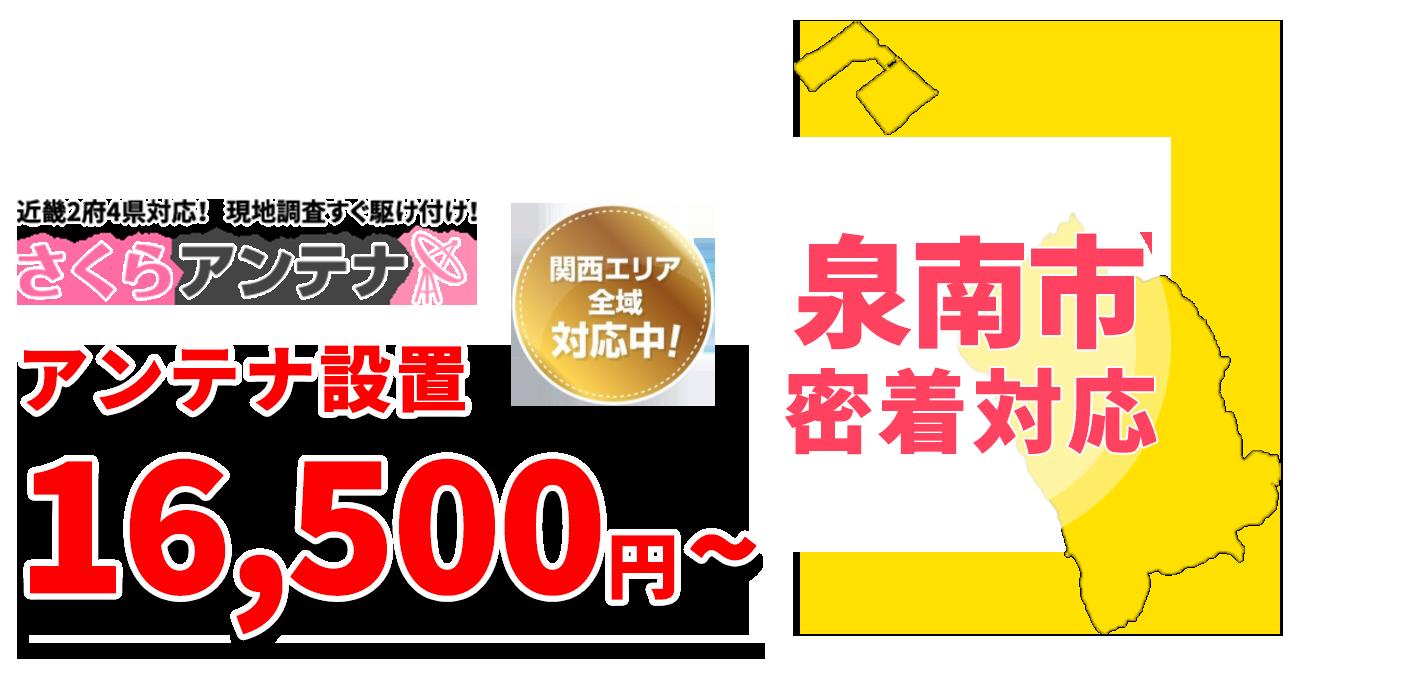 大阪府泉南市密着対応!