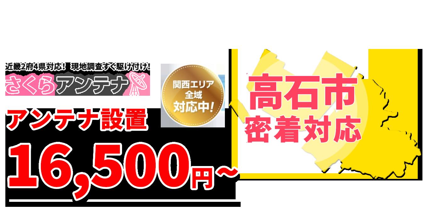 大阪府高石市密着対応!