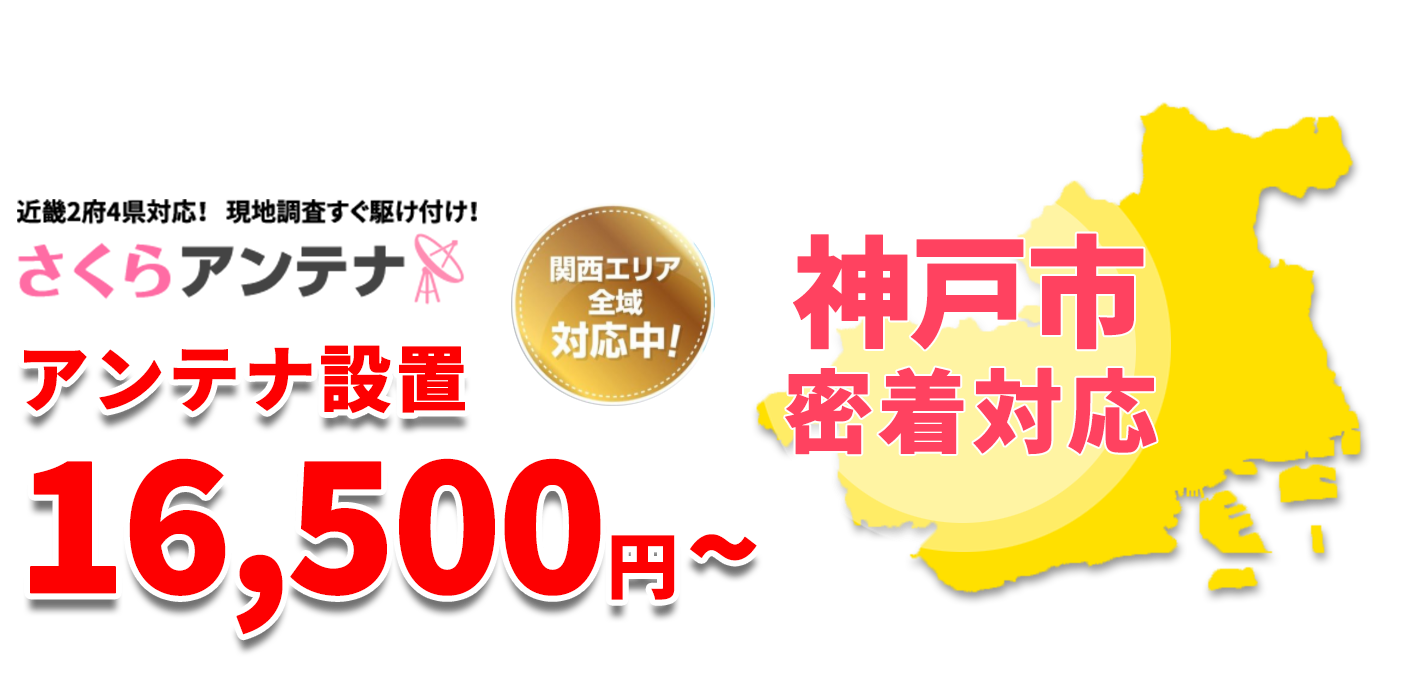兵庫県神戸市密着対応!